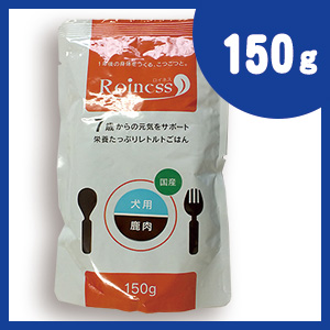 Roiness(ロイネス) 犬用 鹿肉 150g ドッグフード【n】