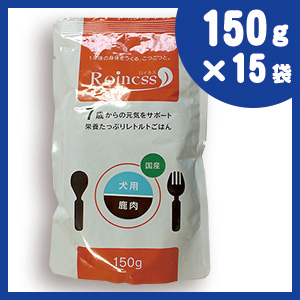 Roiness(ロイネス) 犬用 鹿肉 150g×15袋 ドッグフード【n】