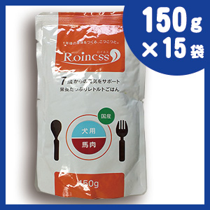 Roiness(ロイネス) 犬用 馬肉 150g×15袋 ドッグフード【n】