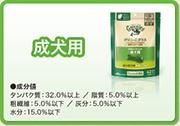グリニーズ/greenies(犬用おやつ)
